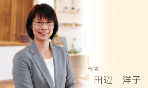ナチュラルクラフトホーム 代表 田辺洋子