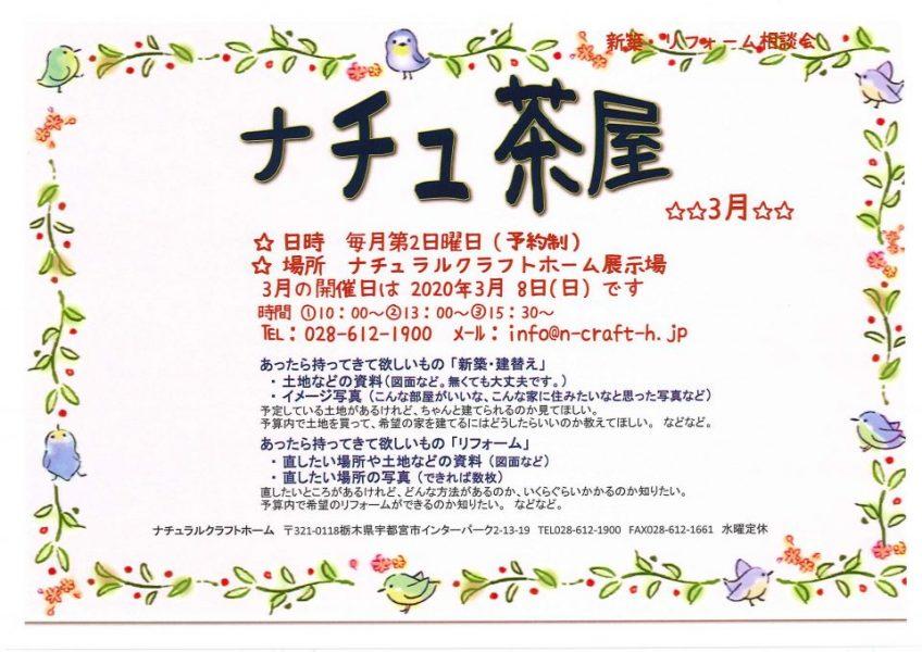 ナチュ茶屋 『新築・リフォーム相談会☆2020年3月』