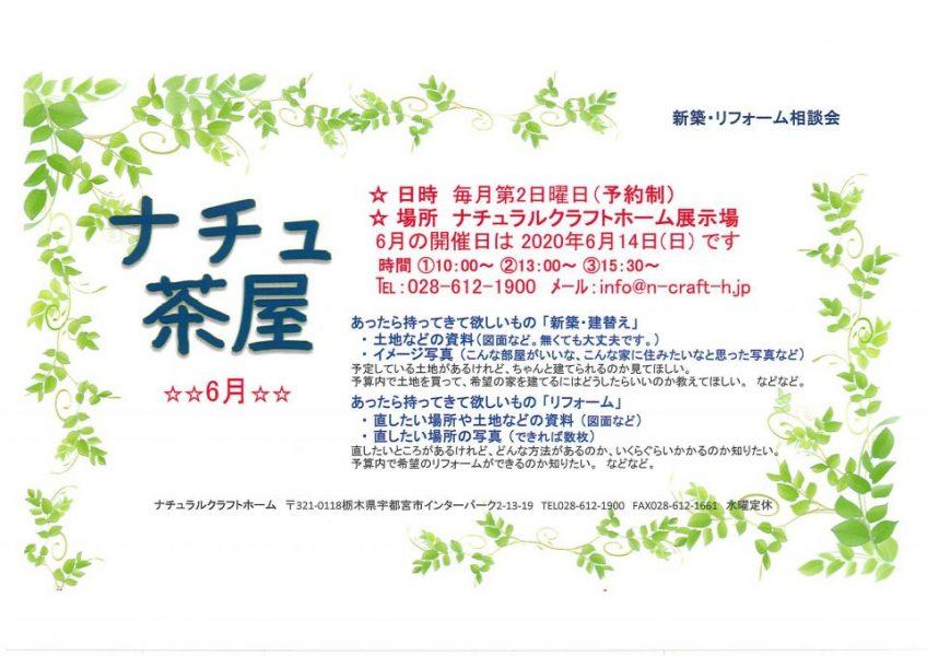 ナチュ茶屋 『新築・リフォーム相談会☆2020年6月』