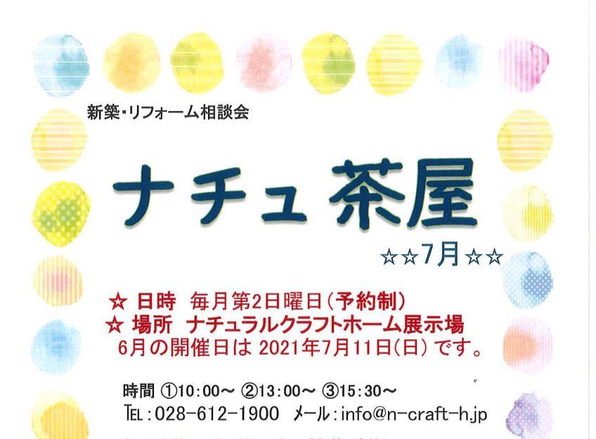 ナチュ茶屋 『新築・リフォーム相談会☆2021年7月』